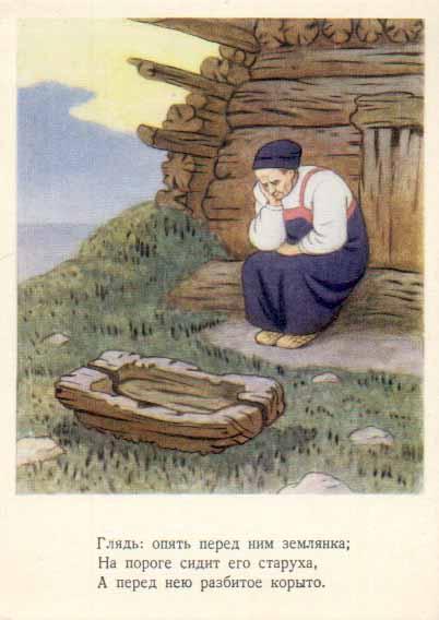 перевод сказки о рыбаке и рыбке звездный английский