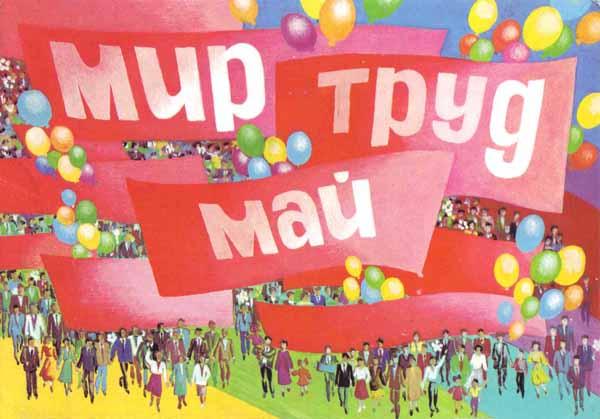 открытки 1 мая: